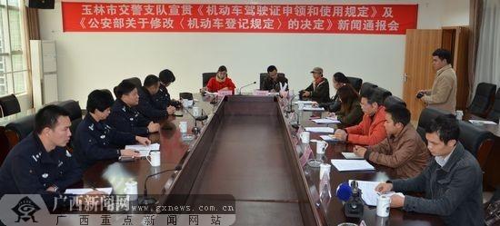 广西:玉林交警宣传《机动车驾驶证申领和使用规定》