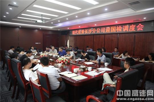 湖南:现代投资长沙分公司召开迎国检调度会督促落实迎国检工作