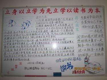 """吉林省高速公路管理局蛟河站开展""""读书月""""活动图片"""
