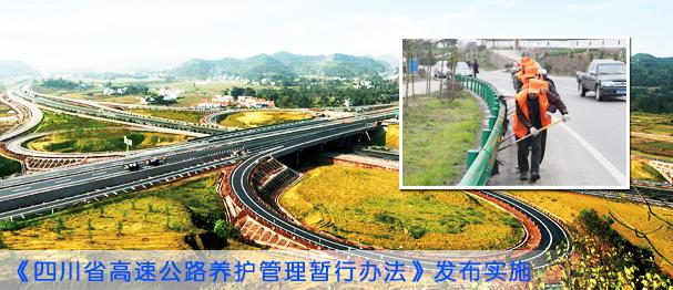 《四  川省高速公路养护管理暂行办法》发布实施