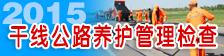"""2015年开展""""十二五""""干线公路养护管理检查"""