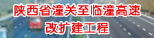 陕西省潼关至临潼高速公路改扩建工程