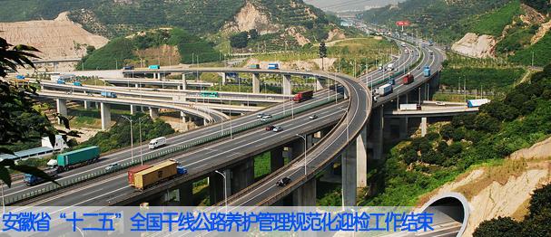 """安徽省""""十二五""""全国干线公路养护管理规范化迎检工作顺利结束"""