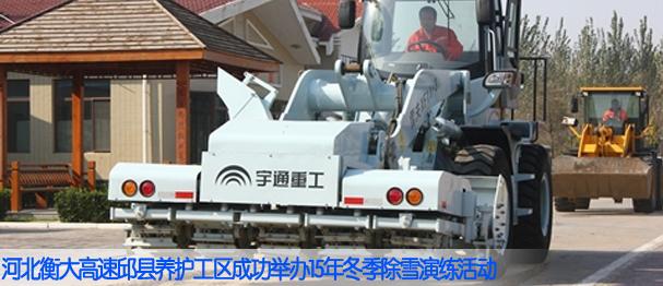 河北:衡大高速邱县养护工区成功举办2015年冬季除雪演练活动