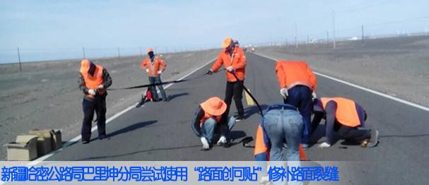 """新疆:哈密公路局巴里坤分局尝试使用""""路面创可贴""""修补路面裂缝"""
