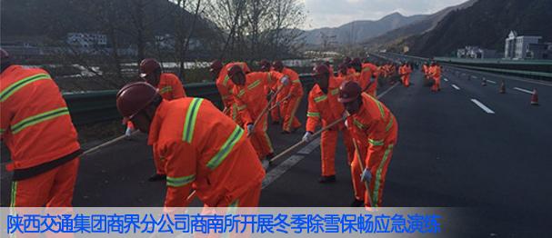 陕西交通集团商界分公司商南管理所开展冬季除雪保畅应急演练