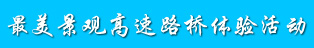 """""""中国最美景观高速路·桥""""体验推荐活动"""
