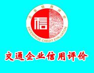 中交企协:2016年交通企业信用评价工作