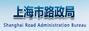 上海市路政局