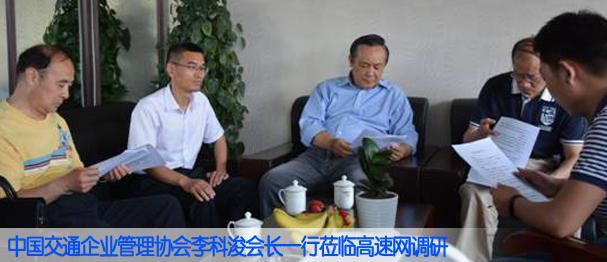 中国交通企业管理协会李科浚会长一行莅临高速网调研