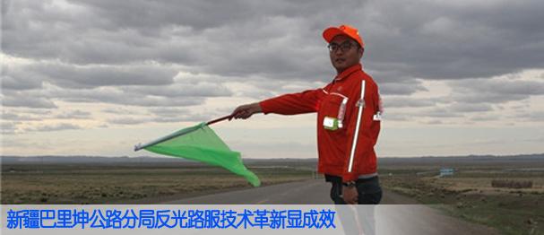新疆:巴里坤公路分局反光路服技术革新显成效