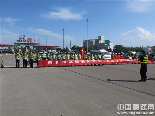 """甘肃:西峰高速公路管理所""""红线行动""""集中整治活动在凤口主线收费站正式启动"""