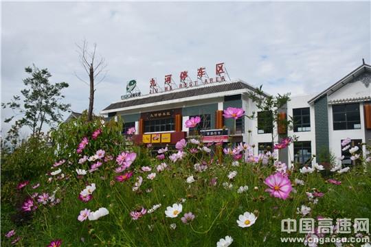 第二届中国最美景观高速路・桥交流团参观大丽高速九河停车区