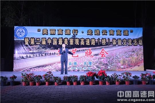 第二届中国最美景观高速路・桥体验交流活动文艺晚会