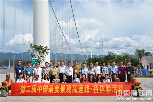 第二届中国最美景观高速路・桥交流团参观龙江大桥