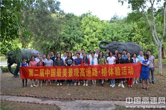 第二届中国最美景观高速路・桥交流团参观思小高速野象谷停车区