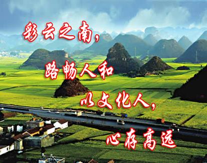 彩云之南,路畅人和,以文化人,心存高远