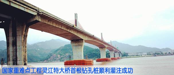 国家重难点工程灵江特大桥首根钻孔桩顺利灌注成功
