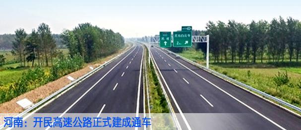 河南:开民高速公路正式建成通车