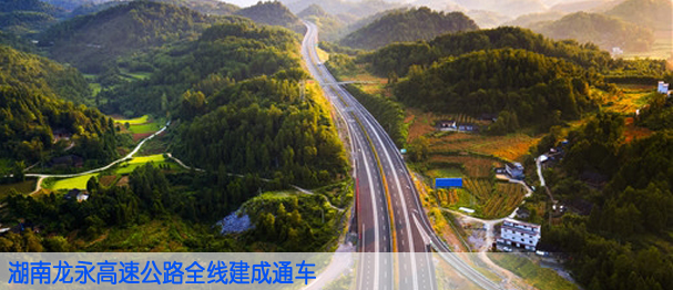 湖南龙永高速公路今日全线建成通车