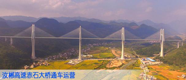 世界最大跨径多塔斜拉桥湖南汝郴高速赤石大桥今日通车运营