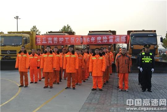 河北高速京衡处任丘南养护工区开展2016年度除雪演练活动