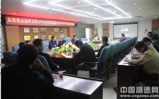 【理事资讯】湖南:现代投资潭耒分公司召开高速公路沥青路面坑槽冷修补技术交流会