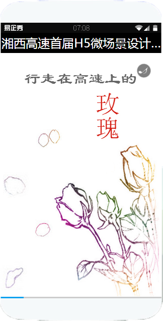 行走在高速上的玫瑰――湘西高速首届H5微场景设计大赛作品展播