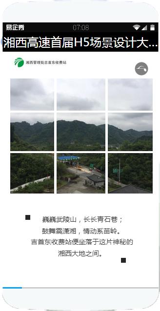 青春湘西·放飞梦想——湘西高速首届H5微场景设计大赛作品展播