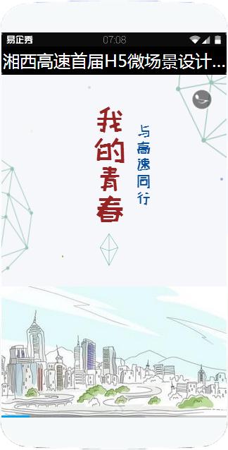 我的青春与高速同行――湘西高速首届H5微场景设计大赛作品展播