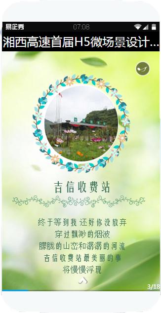 这次,你没错过我最美的年华——湘西高速首届H5微场景设计大赛作品展播