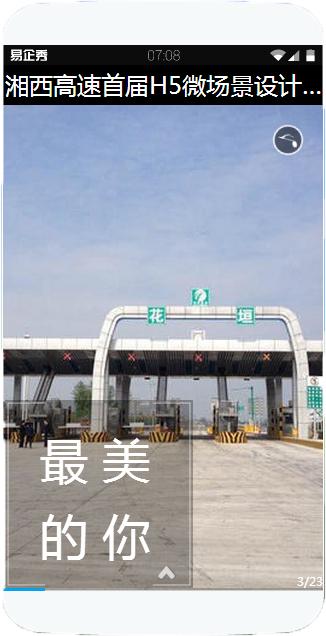 最美花垣——湘西高速首届H5微场景设计大赛作品展播