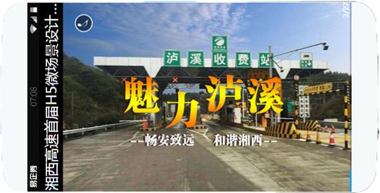 青春湘西·魅力泸溪——湘西高速首届H5微场景设计大赛作品展播
