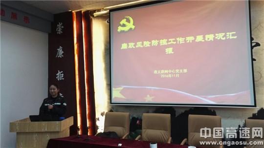 贵州高速公路集团有限公司遵义营运管理中心开展廉政风险防控演讲活动