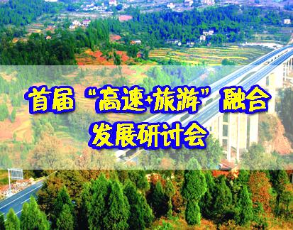 """首届""""高速+旅游""""融合发展研讨会"""