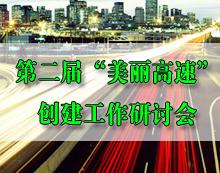 """第二届""""美丽高速""""研讨会"""