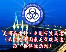 美丽高速行・走进宁波高速(第二届中国最美景观高速路・桥体验活动)