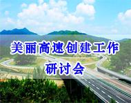 """""""美丽高速""""创建工作研讨会在京召开"""