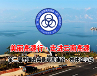 第二届中国最美景观高速路・桥体验活动