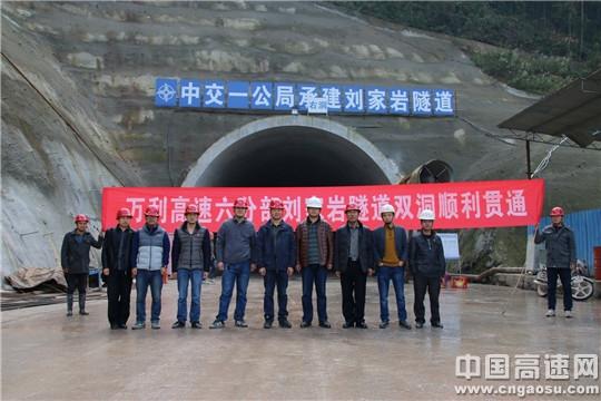 重庆万利高速公路最后一座隧道刘家岩隧道顺利贯通