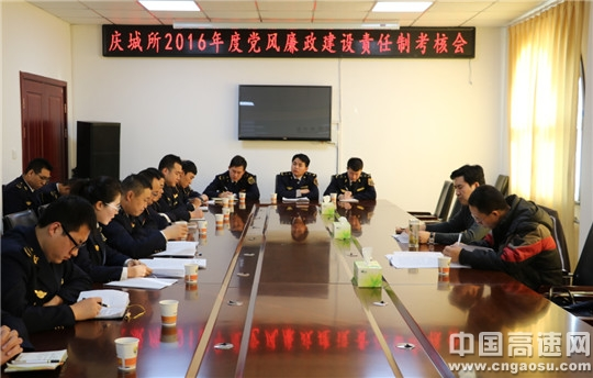 甘肃:庆城所召开2016年度党风廉政建设责任制检查考核会议