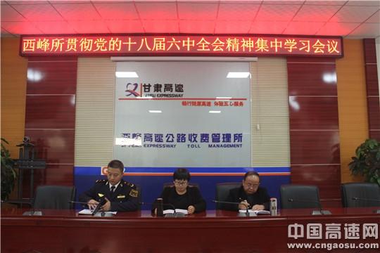 甘肃:西峰高速公路收费管理所组织学习党的十八届六中全会精神