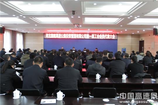 河北国建高速公路投资管理有限公司召开第一届工会会员代表大会