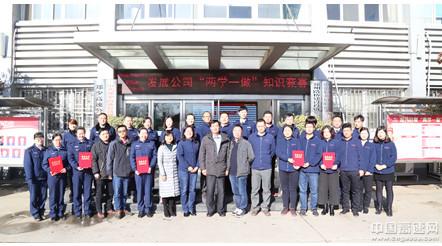 """【理事资讯】河南:郑州路桥集团建设发展公司组织开展""""两学一做""""知识竞赛活动"""