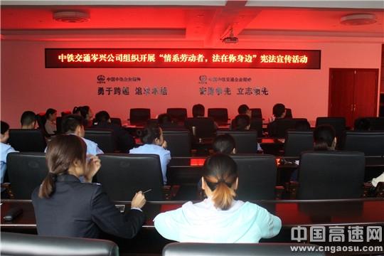 【理事资讯】中铁交通广西岑兴公司组织学习宪法知识活动