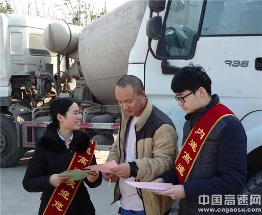 湖北:葛洲坝内遂高速开展冬季道路交通安全知识宣传