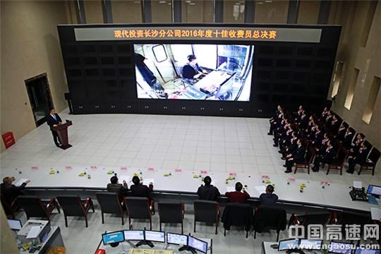 """【理事资讯】湖南:现代投资长沙分公司举行第三届""""十佳收费员""""总决赛"""