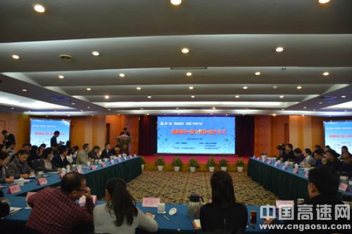 """第二届""""美丽高速""""创建工作研讨会及系列活动在南京圆满落幕"""