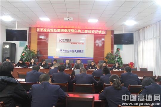 甘肃省平凉高管处检查指导西峰所2016年第四季度暨全年工作