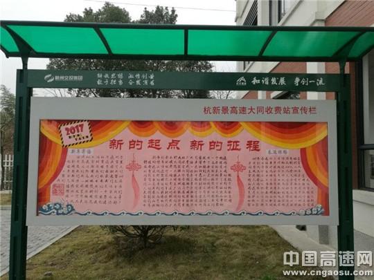 浙江:杭千高速大同收费站积极落实春运保畅工作